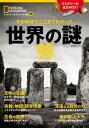 世界の謎99 今の科学でここまでわかった  /日経ナショナルジオグラフィック社