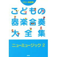 こどもの器楽合奏大全集  ニュ-ミュ-ジック 2 /デプロ/デプロ
