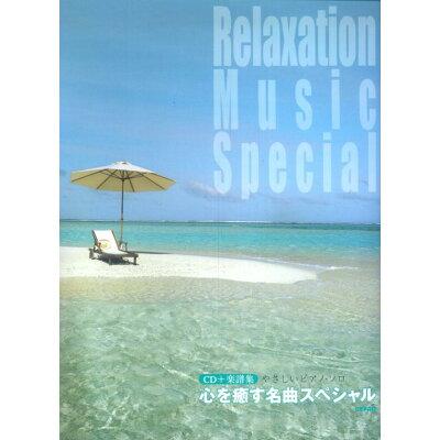 心を癒す名曲スペシャル やさしいピアノ・ソロ  /デプロ/デプロ