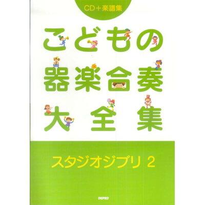 こどもの器楽合奏大全集  スタジオジブリ 2 /デプロ/デプロ