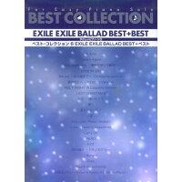 EXILE BALLAD BEST+ベスト やさしいピアノ・ソロ  /デプロ/デプロ