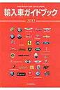 輸入車ガイドブック  2012 /日刊自動車新聞社