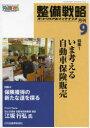 月刊整備戦略 239 本/雑誌 単行本・ムック / 日刊自動車新聞社
