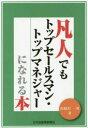 凡人でもトップセ-ルスマン・トップマネジャ-になれる本   /日刊自動車新聞社/高根沢一男