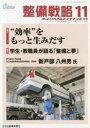整備戦略 オ-トリペア&メンテナンス 2014年11月号 /日刊自動車新聞社