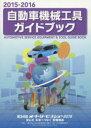 自動車機械工具ガイドブック 2015-2016