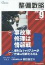 整備戦略 オ-トリペア&メンテナンス 2015年9月号 /日刊自動車新聞社