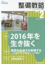 整備戦略  2016年2月号 /日刊自動車新聞社