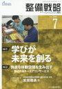 整備戦略  2016年7月号 /日刊自動車新聞社