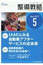 整備戦略 オートリペア&メンテナンス 2017年5月号 /日刊自動車新聞社