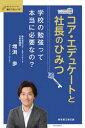 コア・エデュケートと社長のひみつ 増渕歩
