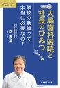 大島歯科医院と社長のひみつ 辻康雄