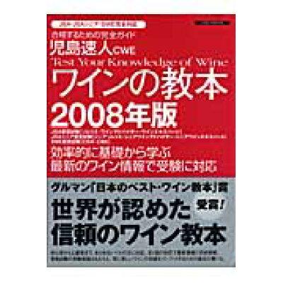 ワインの教本 ワインの資格試験完全対応 2008年版 /イカロス出版/児島速人