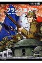 フランス軍入門 1940年、陸軍大国はなぜ敗れたのか  /イカロス出版/田村尚也