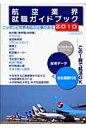 航空業界就職ガイドブック  2010 /イカロス出版