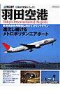 羽田空港 進化し続けるメトロポリタンエアポ-ト  /イカロス出版