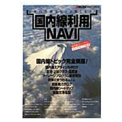国内線利用navi 日本の空旅をもっと楽しもう!  /イカロス出版