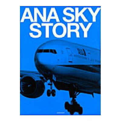 ANA sky story   /イカロス出版