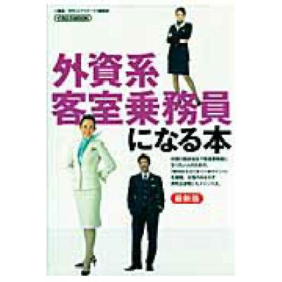 外資系客室乗務員になる本   最新版/イカロス出版/月刊「エアステ-ジ」編集部
