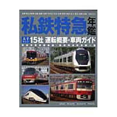 私鉄特急年鑑 大手・準大手15社運転概要・車両ガイド  /イカロス出版