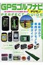 GPSゴルフナビ+デジモノPERFECT GUIDE うまく活用すればスコアが確実に変わる!  /イカロス出版/児山和弘