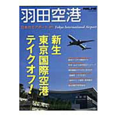 羽田空港 新生「東京国際空港」テイクオフ!  /イカロス出版