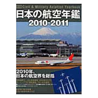 日本の航空年鑑  2010-2011 /イカロス出版