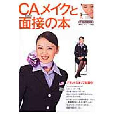 CAメイクと面接の本 客室乗務員  /イカロス出版/月刊「エアステ-ジ」編集部