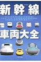 新幹線車両大全   /イカロス出版