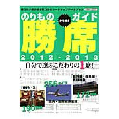 のりもの勝席ガイド  2012-2013 /イカロス出版