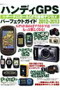 ハンディGPS+デ-タロガ-&GPS搭載デジカメパ-フェクトガイド GPSがあればアウトドアはもっと楽しくなる! 2012-2013 /イカロス出版
