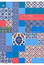 エキゾチックが素敵トルコ・イスタンブ-ルへ   /イカロス出版/クラリチェ洋子