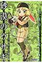 砂漠のウサギ 1941年12月~1942年3月の戦い FAIRYLAND FOREVER  /イカロス出版/M.WOLVERINE