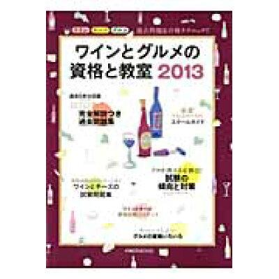 ワインとグルメの資格と教室  2013 /イカロス出版
