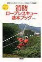 消防ロ-プレスキュ-基本ブック   /イカロス出版/木下慎次
