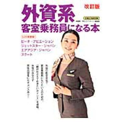 外資系客室乗務員になる本   改訂版/イカロス出版/月刊「エアステ-ジ」編集部