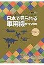 日本で見られる軍用機ガイドブック 自衛隊機と米軍機120機を、覚える・見分ける決定版  /イカロス出版/坪田敦史