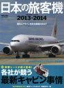 日本の旅客機  2013-2014 /イカロス出版