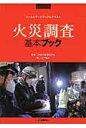 火災調査基本ブック オ-ルカラ-ビジュアルテキスト  /イカロス出版/木下慎次