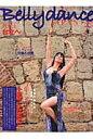 ベリ-ダンス・ジャパン おんなを磨く、女を上げるダンスマガジン vol.27 /イカロス出版