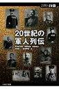 20世紀の軍人列伝   /イカロス出版/有馬桓次郎