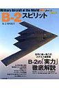 B-2スピリット   /イカロス出版