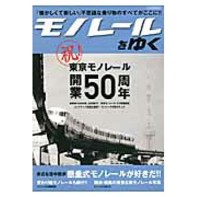 モノレ-ルをゆく 祝!東京モノレ-ル開業50周年!!  /イカロス出版