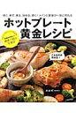 ホットプレ-ト黄金レシピ 焼く、蒸す、煮る、炒める、炊く!メインと副菜が一気  /イカロス出版/かめ代