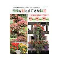 四季を彩るすてきな鉢花   /パッチワ-ク通信社/長岡求