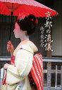京都の流儀   /木楽舎/徳力龍之介