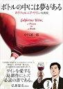 ボトルの中には夢がある カリフォルニア・ワインの真実  /木楽舎/中川誠一郎
