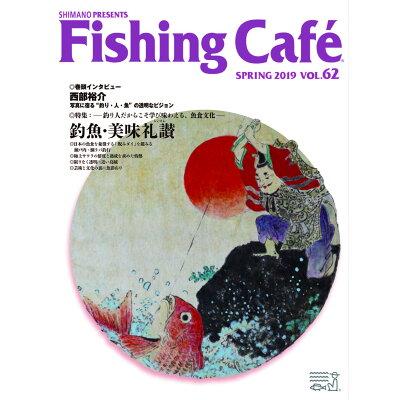 Fishing Cafe'  Vol.62 /シマノ