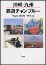 沖縄・九州鉄道チャンプル-   /弦書房/ゆたかはじめ