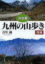 九州の山歩き 決定版  増補/弦書房/吉川満
